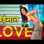 Sunny Leone Hot Pics by bollywood upcoming movie Beiimaan Love 2016