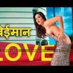 Sunny Leone Hot Pics by bollywood upcoming movie Beiimaan Love 2016